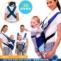 免運費$ 3D立體透氣網布X型雙肩嬰兒背帶 C092-0385 (X形肩帶嬰兒背巾揹巾揹帶揹袋寶寶背帶抱嬰袋褓帶育兒揹巾抱嬰腰凳彌月禮盒外出用品)