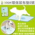 PPARK台灣製造★寵物環保尿布墊《S號》40x60cm(適合小型老狗照護使用) 環保重複使用、超吸水