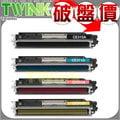 HP LaserJet CP1025NW / M175A / M175NW / 1025 ★ CE310A / CE311A / CE312A / CE313A 環保碳粉匣★★ no.126 超低價
