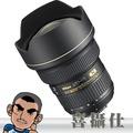 Nikon AF-S 14-24mm F2.8G ED 超廣角大光圈變焦鏡頭 (14-24 , 國祥公司貨)