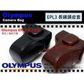 數位小兔 Olympus EPL3 E-PL3 (黑色下標區) 皮套 復古 相機包 變焦鏡14-42mm 14-45mm 原廠 望遠 40-150mm 賣場另有 EP3