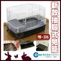 *GOLD*日本MARUKAN新款抽屜式兔籠有跳板輪子 MR-306