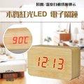 《DA量販店》全新 居家 生活 原色 實木 紅光 LED 電子鐘/時鐘/鬧鐘/溫度計 (59-1440)