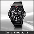 【時間工廠】全新 CASIO DIVER LOOK 潛水風膠帶腕錶 MRW-200H-1B