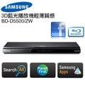 SAMSUNG 三星 3D藍光播放器 輕薄質感 BD-D5500/ZW