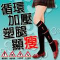 360丹【壓力半統襪】 - 半統襪/雕塑機能襪/半統襪/修飾腿型/塑腳/激瘦/小腿肉/足護士/JG-297