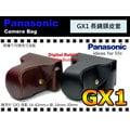 數位小兔 Panasonic LUMIX DMC-GX1 GX-1 皮質 專用相機包 復古 底座 皮套 相容 原廠 14-42mm X 14-20mm