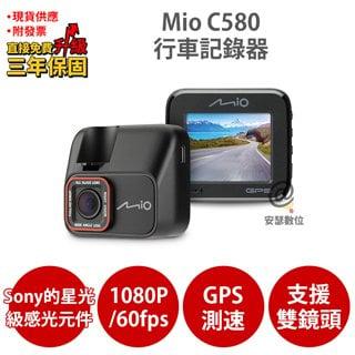 Mio MiVue C340【 送 16G+C05黏支+靜電貼】行車記錄器 另 mio 698D C330 C335 C320 C350 742 785 792