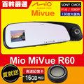贈16G【Mio MiVue R60】Sony高感光1080P後視鏡130度F1.6超廣角行車記錄器非R58 R52