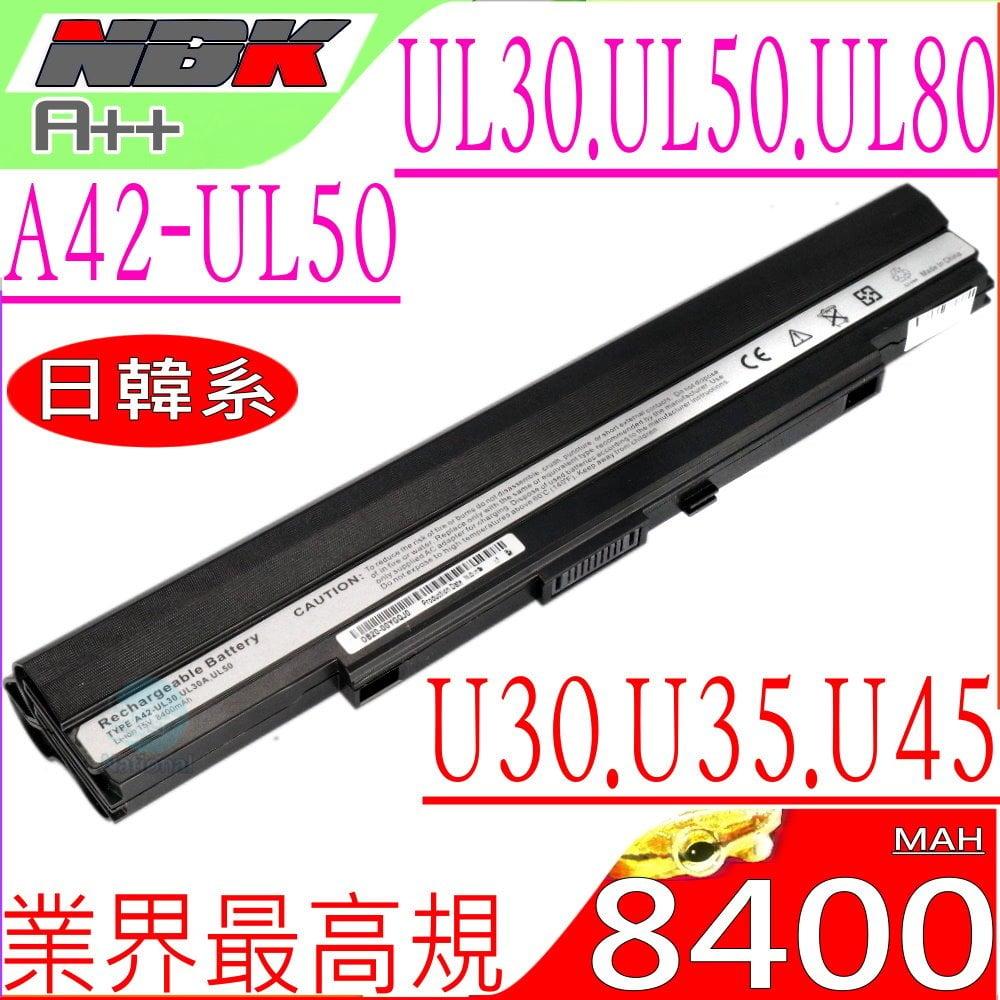 Asus電池(業界最高規)-華碩電池 UL30,UL50,UL80,UL30A,A42-UL50電池,A42-UL30電池,A41-UL50,A42-UL80電池