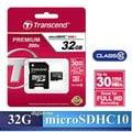 ◆特賣10組◆加贈SD收納盒+免運費◆創見Transcend UHS-1 MicroSDHC / T-Flash 32GB C10 記憶卡( 內含Adaper 轉卡) x1◆200X(30MB/s)◆