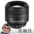 Nikon AF-S 85mm F1.8G F1.8 定焦鏡頭 85 1.8 (國祥公司貨)