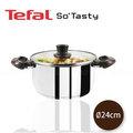 《Midohouse》Tefal 『 法國特福享味不鏽鋼系列雙耳高湯鍋含蓋 (24cm) 』5.0L