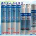 【淨水工廠】《免運費》《一年份7支裝》SAKURA櫻花淨水P-0310S 第一~三道專用濾芯C65-01181/C65-0121/C65-0146