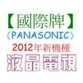 17K自取【國際牌】《PANASONIC》台灣松下42吋。液晶電視《TH-L42U50W / THL42U50W》