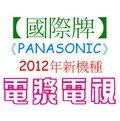 ↘ 預購中↙【國際牌】《PANASONIC》台灣松下65吋。電漿電視《TH-P65VT50W / THP65VT50W》