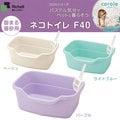 日本Richell卡羅F40單層貓砂盆(小)~適合幼貓.籠內~另有大的