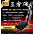 【冠軍機王 瘋狂促銷價 】穿牆型 11N疾速300Mbps 高功率 F7-王者機 10倍穿透力 高效能USB無線網路卡 WIFI無線接收器 模擬AP
