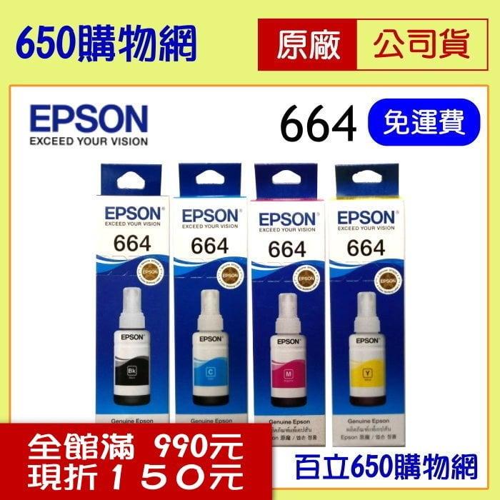 免運含稅EPSON原廠墨水4色各1 T664 T6641 L100/L110/L120/L210/L220/L300/L310/L350/L355/L360/L365/L455/L550L565/L1..