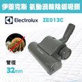 Electrolux伊萊克斯 ZE013C/ ZE-013C 動力塵蟎吸頭(Z1860/Z1665/ZUSG3901/ZUS4065/ZUS3960/ZJM68FD1/ZSC69FD2適用)
