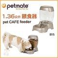 *GOLD*美國 Petmate《自動餵食器 / 飲水器》pet CAFE feeder 銀色 (S號)