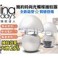 新一代 inaTrap 捕蚊達人第三代機能美型光觸媒捕蚊器/捕蚊燈 GR-301*免運費*