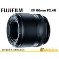 [24期0利率/送保護鏡] 富士 Fujifilm XF 60mm F2.4R 鏡頭 60 2.4 XF XE2 XM1 X-M1 XE1 X-PRO1 X-A1 XA1 可用 恆昶公司貨