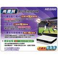 PX 大通 HDTV影音教主 高畫質數位機上盒 HD-2000 (原廠貨保固一年)