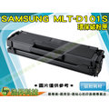 【浩昇科技】SAMSUNG MLT-D101S 黑色環保碳粉匣 適用於ML-2165/ML-2165W/SCX-3405/SCX-3405F