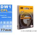 EGE 一番購】NISI DW1 CPL【77mm】超薄框多層鍍膜偏光鏡【公司貨】