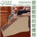 *GOLD*美國Pet Gear《愛踏寵物斜坡樓梯》底部防滑設計材質堅固,搬移方便