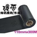 [ K220N 全蠟碳帶 110mmx300M (1個入) 1吋芯 外捲 單軸齊寬 ] 300米 條碼機 標籤機 銅版貼紙 色帶 TTP-345 CP-3140