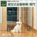 *GOLD*日本Marukan《固定式金屬柵欄/ 柵門-(大) 》活動式守護狗狗居家安全柵欄 DP-176