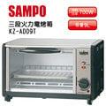 SAMPO 聲寶 三段火力電烤箱 KZ-AD09T ☆6期0利率↘★內壁採鍍鋅鐵板設計