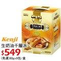 【好吃點心】Kenji 健司 健康時刻生奶油千層派(80gX8包)~免運