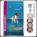 *GOLD*【免運】優卡Eukanuba《天然羊肉+米 高齡犬配方》12kg