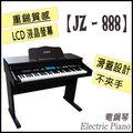 【奇歌】台灣品牌Jazzy 61 鍵滑蓋式 電鋼琴,標準鍵+延音踏板+力度感應,JZ-888,非電子琴 手捲鋼琴