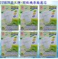 晶工牌濾心6入..JD-5426B/JD-6041/JD-6202/JD-6205/JD-6206/JD-6211/JD-6215/JD-6600/JD-6619/JD-6621/JD-6701/JD..