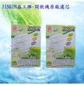 晶工牌濾心2入裝..JD3623/JD3652/JD3677/JD3688/JD3802/JD4202/JD4203/JD4205/JD4208/JD4209/JD5301B/JD5322B/JD52..