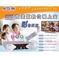 聖岡 影音天王HD高畫質數位機上盒 數位盒 GTI-66X