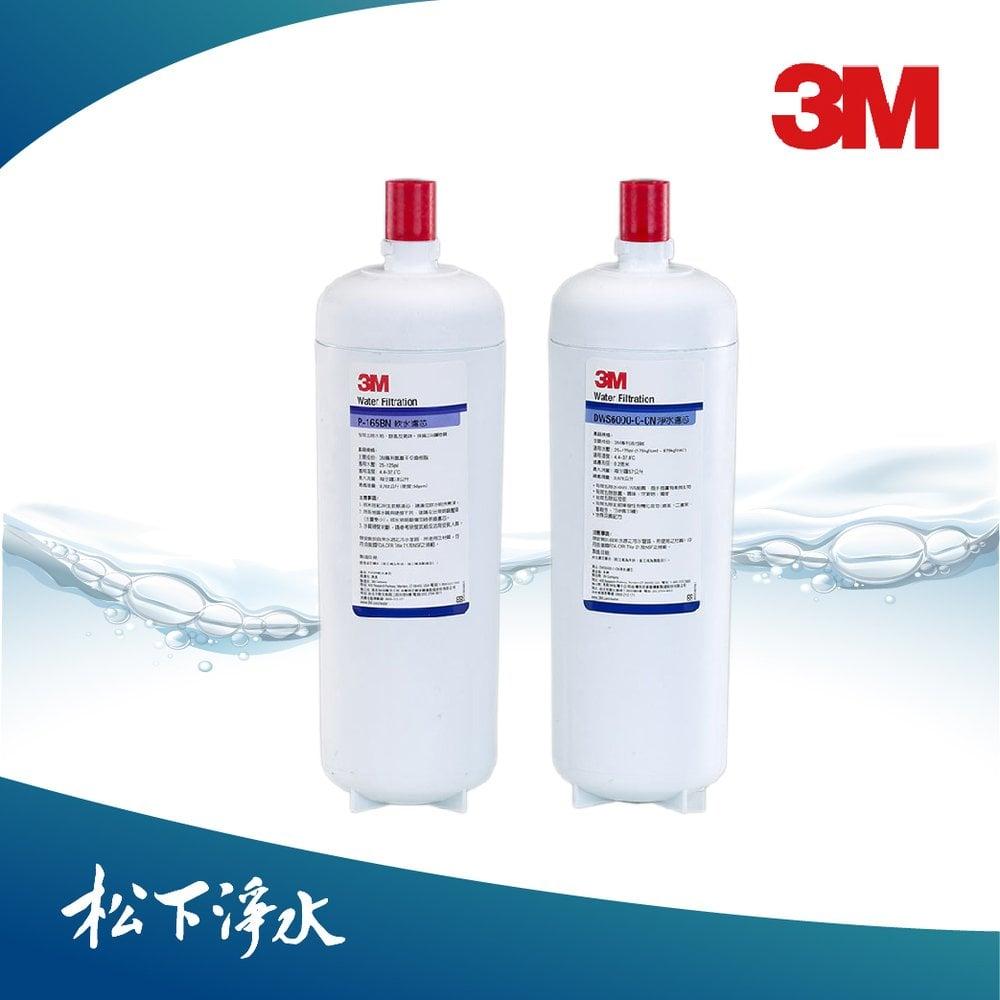 3M DWS6000-ST/DWS-6000智慧型雙效軟水淨水替換濾心組合