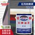 【阿不拉】虹牌OP-92紅丹漆防銹漆(1加侖裝)