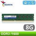 【玩家精品】全新 ADATA 威剛 Premier Series DDR3 1600 DDR3-1600 8G 8GB 桌上型記憶體