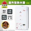 【Max魔力生活家】和家牌 屋外型熱水器(HR-2)天然瓦斯~免費安裝