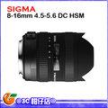 [24期0利率,送UV 77mm保護鏡] SIGMA 10-20mm 4-5.6 EX DC HSM 超廣角變焦鏡頭 恆伸公司貨 保固3年