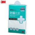 【3M】淨呼吸防 蹣枕頭套 (AB2111)