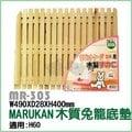 *GOLD*日本Marukan《專用底板兔籠地墊腳踏墊底網》MR-303木製