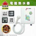 【Max魔力生活家】和家牌 瞬間電能熱水器(UT-1008)-到府免費安裝