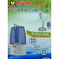 《台灣製》妮可威〈4L〉 CLW-168 夏日天敵 風扇 噴霧器 超音波水霧生氧機 霧化器