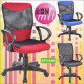 《DFhouse》亞仕雙色網布電腦椅 辦公椅 人體工學 洽談椅 台灣製造